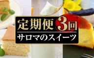 3種のスイーツ定期便(チーズスフレ・白いプリン・バスク風チーズケーキ)