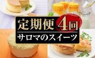 4種のスイーツ定期便(チーズスフレ・白いプリン・レアチーズケーキ・アップルパイ)