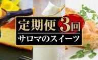 3種のスイーツ定期便(バスク風チーズケーキ・白いプリン・アップルパイ)