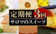 3種のスイーツ定期便(チーズスフレ・レアチーズケーキ・バスク風チーズケーキ)