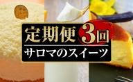 3種のスイーツ定期便(レアチーズケーキ・白いプリン・バスク風チーズケーキ)