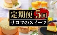 5種のスイーツ定期便(チーズスフレ・白いプリン・レアチーズケーキ・アップルパイ・バスク風チーズケーキ)