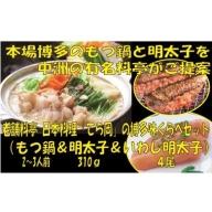 C036.日本料理てら岡・博多味くらべセット(もつ鍋)