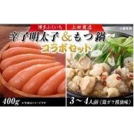 CC02.【コラボセットA】博多ふくいち辛子明太子・上田商店博多もつ鍋(鶏ガラ醤油味)