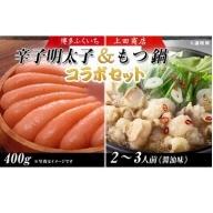 BG02.【コラボセットB】博多ふくいち 辛子明太子・上田商店 博多もつ鍋(醤油味)