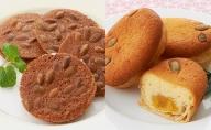 佐呂間銘菓「かぼちゃっ娘」6個「かぼちゃの里」4個セット