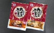 たこホルモン2種(ピリ辛醤油・味噌)250g×4袋 オホーツク佐呂間