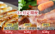 サロマ豚ひき肉650g・ロース薄切り650g・ロース厚切り650g[3ヶ月定期便]【オホーツク佐呂間】