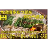 B063.【新商品】博多もつ鍋セット(新しょうゆ味)6~7人前/限定50個