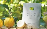 豊島レモン石鹸(30g) 3個セット