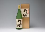 【521-030】大吟醸「やまと桜」(1800ml×1本 山田錦100%使用)