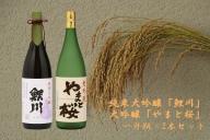 【522-067】純米大吟醸「鯉川」・大吟醸「やまと桜」2本セット(1800ml×2本)