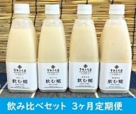 【3ヶ月定期便】飲む糀 飲み比べセット(プレーン・玄米入り)520g×4本(各2本)自家製あまざけ  甘酒 こうじ