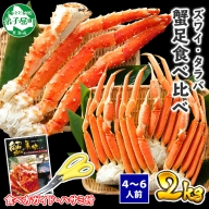 635.二大蟹食べ比べセット 計2kg(タラバ足 1kg/ズワイ足 1kg) 食べ方ガイド・専用ハサミ付 カニ かに 蟹 海鮮 北海道