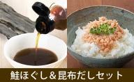 えりも【マルデン厳選】北海道産鮭ほぐし&昆布だし