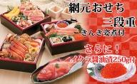 ≪いくら醤油漬250g付≫北海道えりも発・網元おせち三段重(きんき姿煮付)