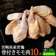 宮崎県産 若鶏 骨付き 鳥モモ 10本セット(1本あたり300g前後)【C136】