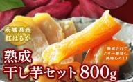 茨城県産 紅はるか 熟成干し芋セット 800g