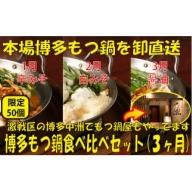 C011.定期便(3ヶ月).博多もつ鍋食べ比べセット.計9~12人前分