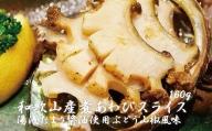 和歌山産煮アワビ スライス 【湯浅たまり醤油使用ぶどう山椒風味】 160g