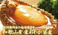 和歌山産煮アワビ 姿煮 【紀州湯浅金山寺味噌使用】 160g