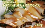 和歌山産煮アワビ スライス 【紀州湯浅金山寺味噌使用】 160g