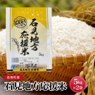 石見地方応援米 邑南町産ブレンド米 5kg×2袋