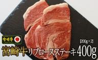 宮崎牛リブロースステーキカット400g(200g×2)