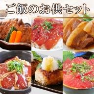 BB-125 ご飯のお供セット(黒豚・かつお・まぐろ)