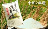 令和2年産 氷見産コシヒカリ 特別栽培米 氷見こめ自慢5kg