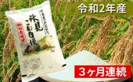 令和2年産 氷見産コシヒカリ 特別栽培米 氷見こめ自慢5kg 3ヶ月定期便