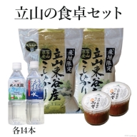 [No.5559-0057]立山の食卓セット【大盛】(ちから米・天然水2種・手作り味噌)