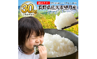 【令和二年産】佐久市望月のお米 白米5kg×6袋 計30kg