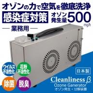 オゾン発生装置 Cleanliness β 500mg/h