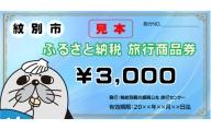 10-253 紋別市ふるさと納税旅行商品券 3,000円分