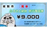 30-53 紋別市ふるさと納税旅行商品券 9,000円分