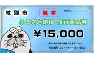 50-51 紋別市ふるさと納税旅行商品券 15,000円分