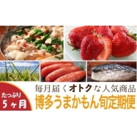 E011.【お得】福岡・博多おいしいもの旬定期便セット(5回/1年間)
