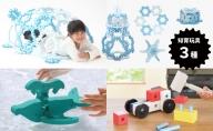 組立て知育玩具セット(ゆき・うみがめ)