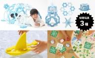 家族で遊べる知育玩具セット(雪・ねったいぎょ)
