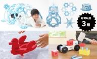 組立て知育玩具セット(ゆき・きんぎょ)