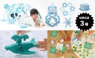 家族で遊べる知育玩具セット(雪・うみがめ)