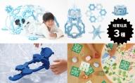 家族で遊べる知育玩具セット(雪・かに)