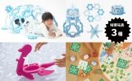 家族で遊べる知育玩具セット(ゆき・ぺんぎん)