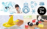 組立て知育玩具セット(ゆき・ねったいぎょ)