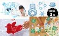 家族で遊べる知育玩具セット(雪・きんぎょ)