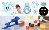 組立て知育玩具セット(ゆき・かに)
