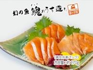幻の魚イトウのうす造り(真空冷凍パック)170g