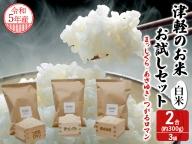 【令和2年産】青森県鰺ヶ沢町産  津軽のお米食べ比べセット〔白米〕2合(約300g)×3袋【まっしぐら・あさゆき・つがるロマン】