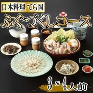 IB02.日本料理てら岡・虎ふぐづくしコース(3~4人前)